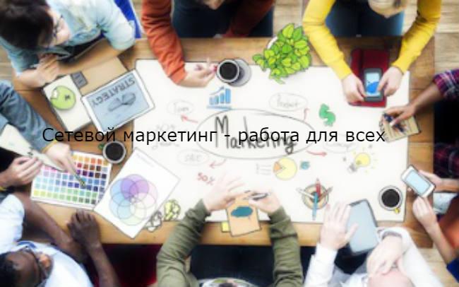 Сетевой маркетинг - работа для всех