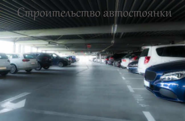 Строительство автостоянки