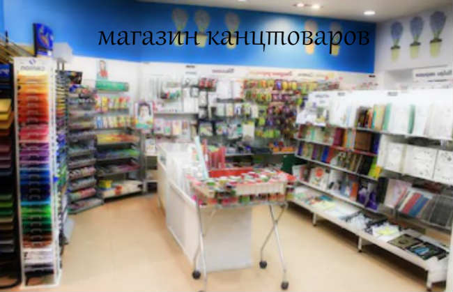 Бизнес магазин канцтоваров