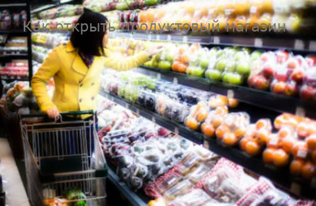 Как открыть продуктовый магазин с нуля