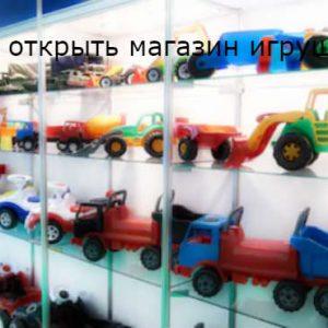 Как открыть магазин игрушек