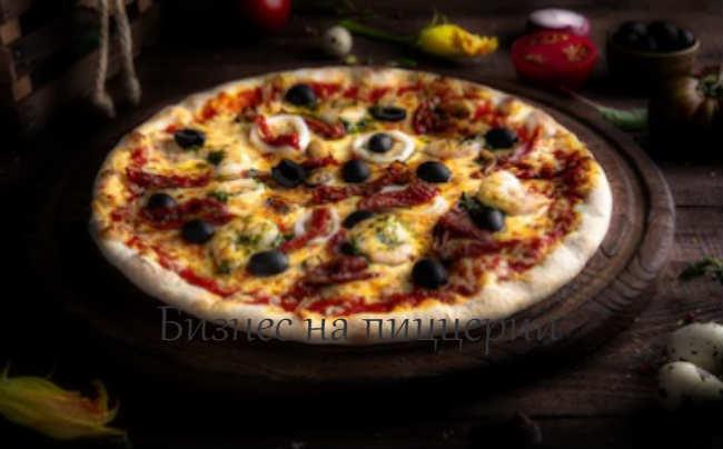 Бизнес на пиццерии