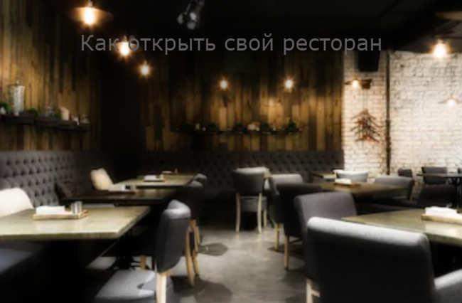 Как открыть свой ресторан