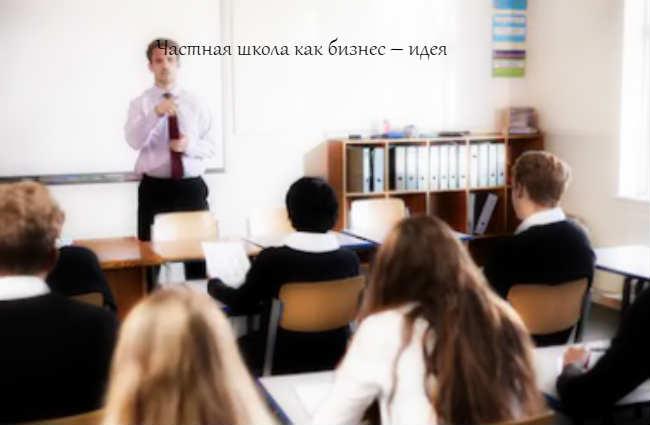 Частная школа как бизнес – идея