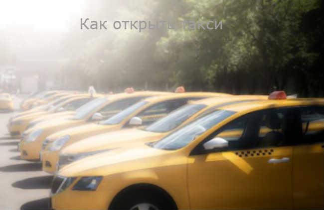 Как открыть такси