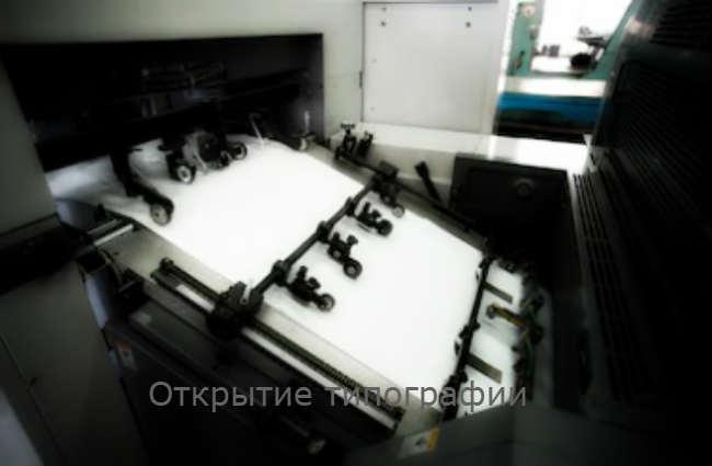Открытие типографии